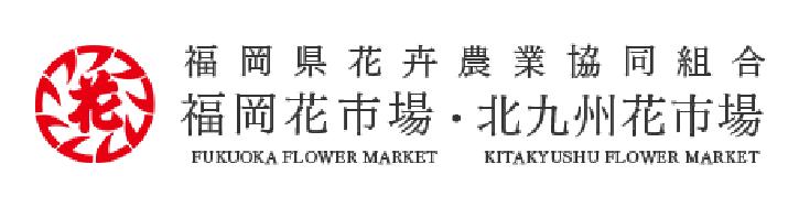 福岡花卉農業協同組合